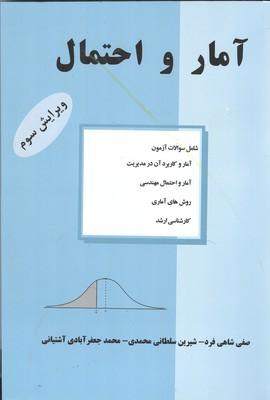 آمار و احتمال (شاهي فرد) لبخند دانش