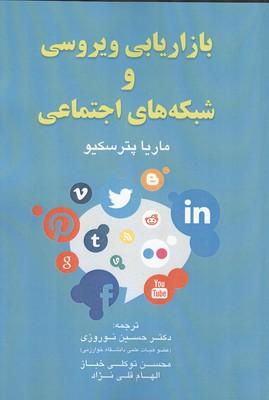 بازاريابي ويروسي و شبكه هاي اجتماعي پترسكيو (نوروزي) فوژان