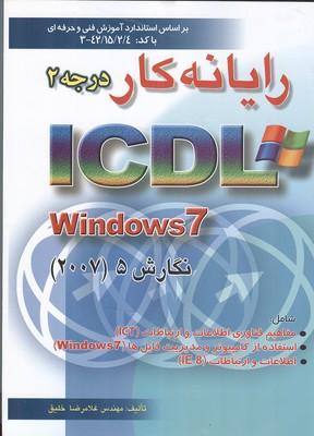 رايانه كار درجه 2 ICDL 2007 (خليق) اشراقي