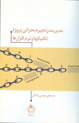 مديريت زنجيره بحراني پروژه تكنيكها و نرم افزارها (موسي زادگان) الياس