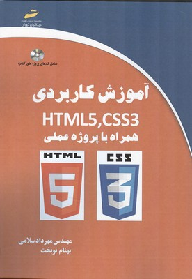 آموزش كاربردي html5 و css3 (سلامي) ديباگران