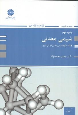 شيمي معدني جلد 2 (محمدنژاد) پوران پژوهش