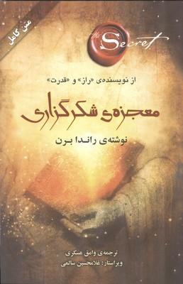 معجزه ي شكرگزاري برن (عسكري) صداي معاصر