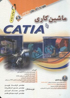 ماشين كاري با catia (نوين) آفرنگ