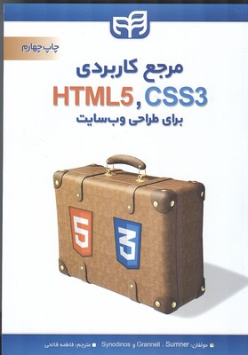 مرجع كاربردي css & html براي طراحي وب سايت گرانل (فاتحي) كيان رايانه