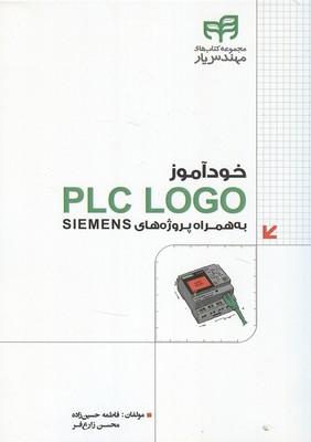 خود آموز PLC LOGO (حسين زاده) كيان رايانه