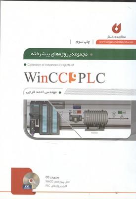 مجموعه پروژه هاي پيشرفته plc و wincc (فرجي) نگارنده دانش
