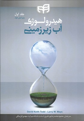 هيدرولوژي آب زيرزميني جلد 1 (محمدرضاپور طبري) كيان رايانه