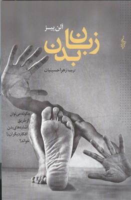 زبان بدن پيز (حسينيان) ترانه