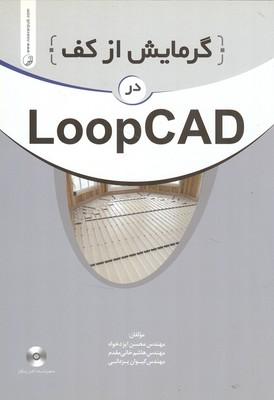 گرمايش از كف در LoopCAD (ايزدخواه) نوآور