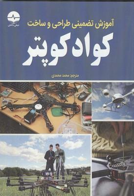 آموزش تضميني طراحي و ساخت كواد كوپتر (محمدي) نبض دانش