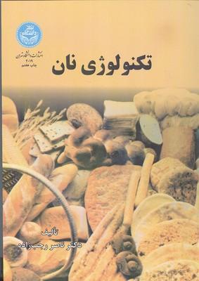 تكنولوژي نان (رجب زاده) دانشگاه تهران