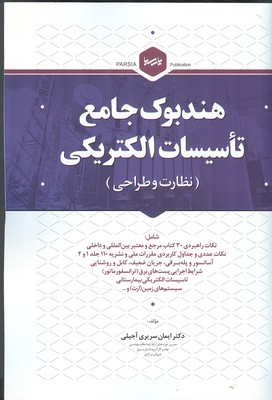 هندبوك جامع تاسيسات الكتريكي (سريري آجيلي) پارسيا
