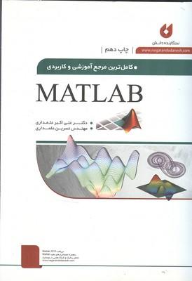 كاملترين مرجع آموزشي و كاربردي matlab (علمداري) نگارنده دانش
