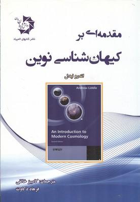 مقدمه اي بر كيهان شناسي نوين ليدل (خالقي) دانش پژوهان جوان