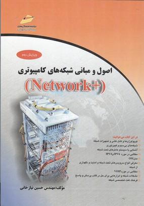 اصول و مباني شبكه هاي كامپيوتري (Network+i) (نيازخاني) ديباگران