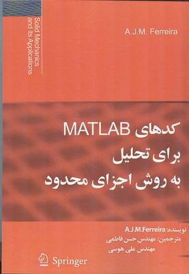 كدهاي MATLAB براي تحليل به روش اجزاي محدود Ferreira (فاطمي) سيماي دانش