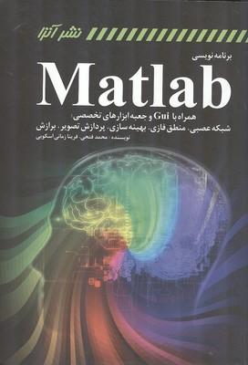 برنامه نويسي matlab همراه با gui و جعبه ابزار هاي تخصصي (فتحي) كانون نشر علوم