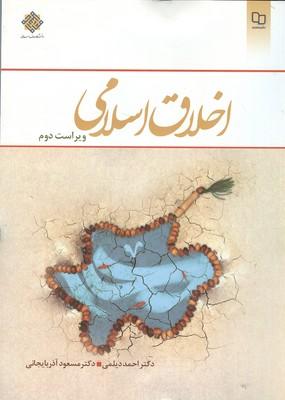اخلاق اسلامي (ديلمي) نشر معارف