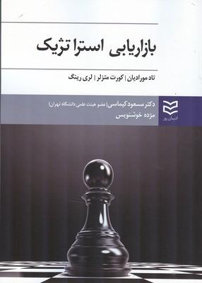 بازاريابي استراتژيك موراديان (كيماسي) اديبان روز
