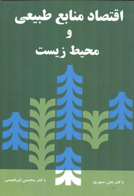اقتصاد منابع طبيعي و محيط زيست (سوري) نورعلم