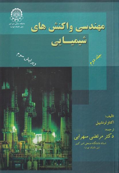 مهندسي واكنشهاي شيميايي لونشپيل جلد 2 (سهرابي) اميركبير