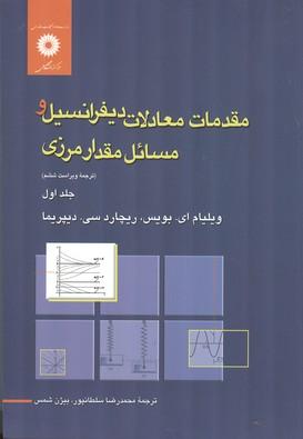 مقدمات معادلات ديفرانسيل مسائل مقدار مرزي بويس جلد 1 (سلطانپور) مركز نشر