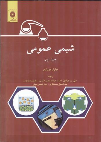 شيمي عمومي مورتيمر جلد 1 (پورجوادي) مركز نشر