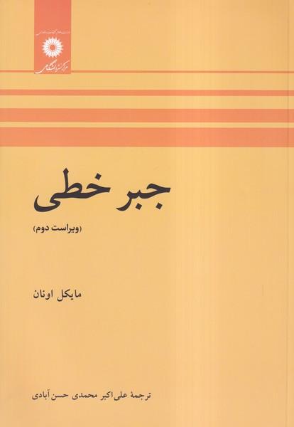 جبر خطي اونان (محمدي حسن آبادي) مركز نشر