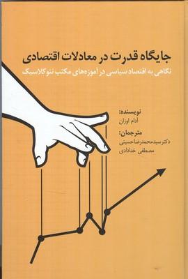 جايگاه قدرت در معادلات اقتصادي اوزان (حسيني) مهربان نشر