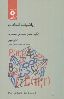 رياضيات انتخاب نيون (عميدي) مركز نشر