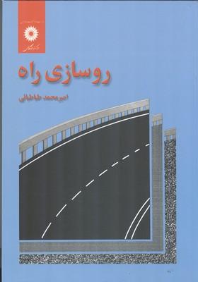 روسازي راه (طباطبائي) مركز نشر