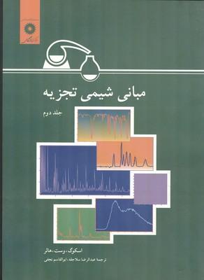 مباني شيمي تجزيه اسكوگ جلد 2 (سلاجقه) مركز نشر