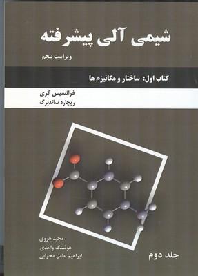 شيمي آلي پيشرفته كتاب 1 : ساختار و مكانيزم ها كري جلد 2 (هروي) دانش نگار