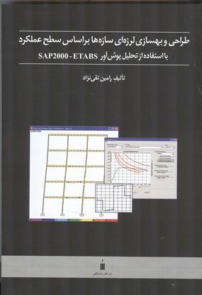 طراحي و بهسازي لرزه اي سازه ها بر اساس سطح عملكرد (تقي نژاد) كتاب دانشگاهي
