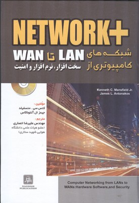 + network شبكه هاي lan تا wan كامپيوتري منسفيلد (انصاري) ناقوس