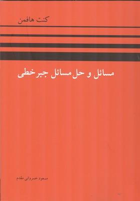 مسائل و حل مسائل جبر خطي هافمن (خسرواني مقدم) كتاب دانشگاهي
