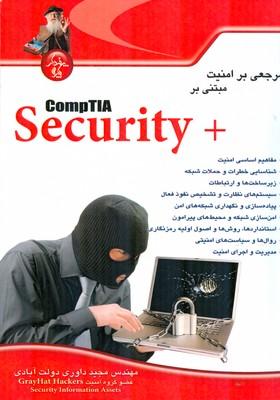 مرجعي بر امنيت مبتني بر comptia security (داوري) پندار پارس