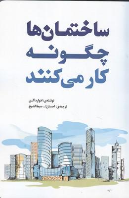 ساختمان ها چگونه كار مي كنند آلن (سبط الشيخ) يزدا