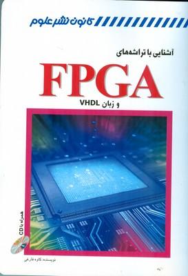 آشنايي با تراشه هاي FPGA وزبان VHDL(فارغي) كانون نشر علوم