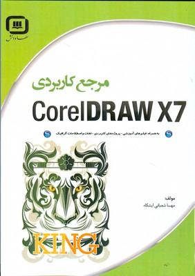 مرجع كاربردي coreldraw x7 (شعباني ايشكاء) سها دانش
