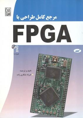 مرجع كامل طراحي با FPGA (شكاري زاده) نص