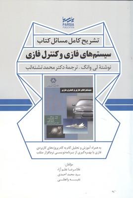 تشريح كامل مسائل كتاب سيستم هاي فازي و كنترل فازي وانگ (نظم آراء) پارسيا
