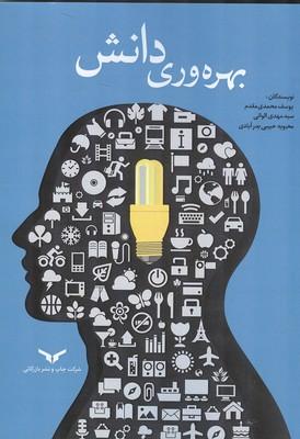 بهره وري دانش (محمدي مقدم) شركت چاپ و نشر بازرگاني