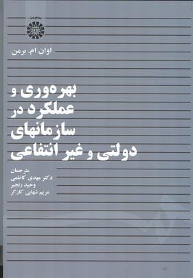 بهره وري و عملكرد در سازمانهاي دولتي و غير انتفاعي (كاظمي) سمت
