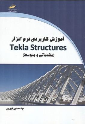 آموزش كاربردي نرم افزار tekla structures (مقدماتي و متوسط) (لايق پور) ديباگران