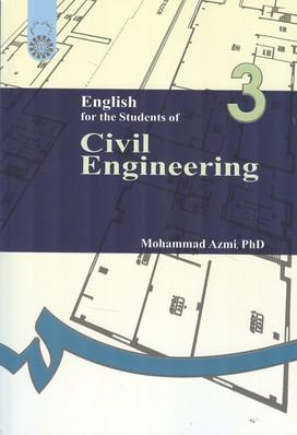 انگليسي براي دانشجويان رشته مهندسي عمران (عزمي) سمت