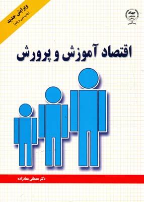 اقتصاد آموزش و پرورش (عمادزاده) جهاد دانشگاهي واحد اصفهان