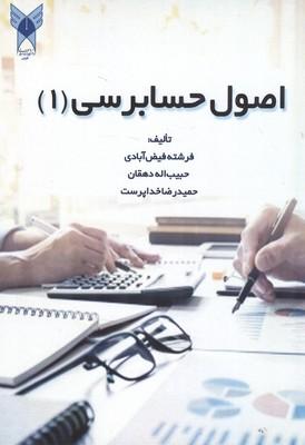 اصول حسابرسي (1) (فيض آبادي) دانشگاه آزاد اسلامي قزوين