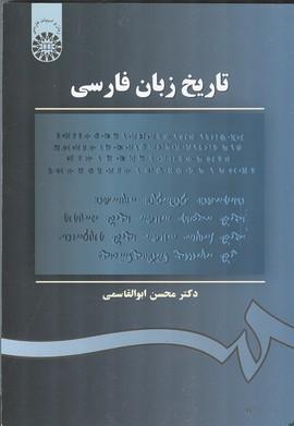 تاريخ زبان فارسي (ابوالقاسمي) سمت